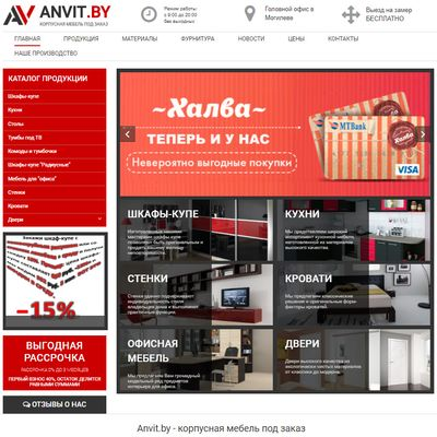 anvit.by